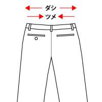 PANTSウエスト ツメ・ダシ(3cmまで)